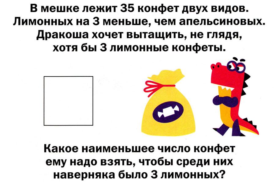 Задача для детей 6