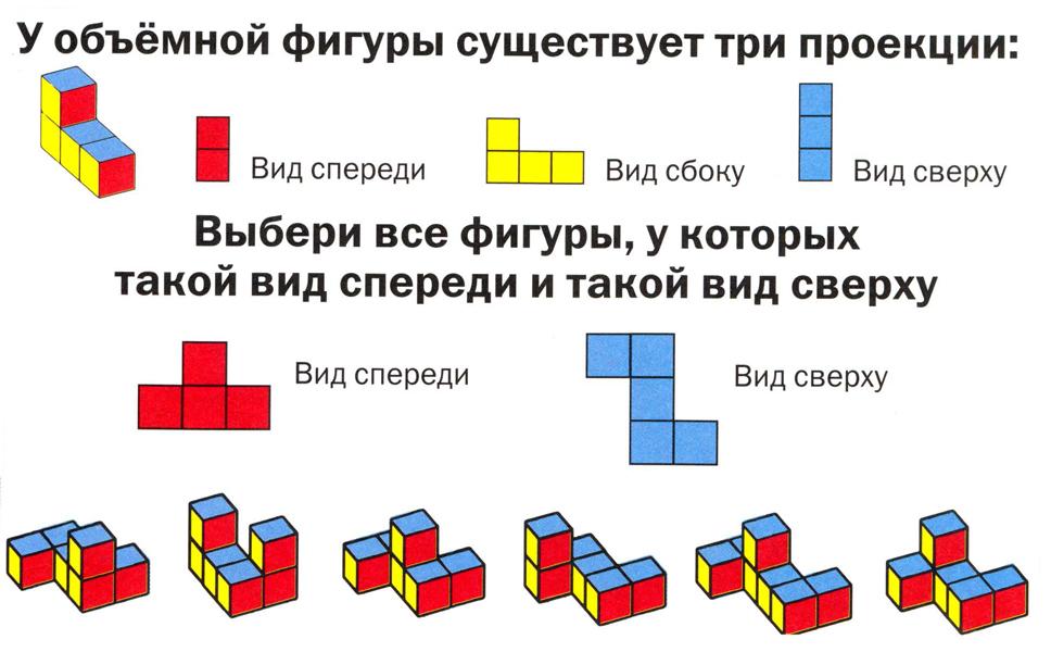 Задача для детей 9