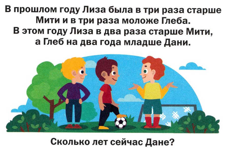 Задача для детей 10
